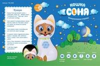 Интеракт. кошка Соня (260823)