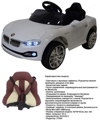 Электромобиль BMW O111OO (1-6 лет) кож.сиденье белый (260959)
