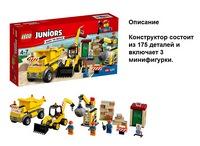 Игрушка джуниорс стройплощадка (261813)