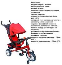 Велосипед 3кол. спутник, красн. (262309)