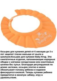 BABY-KRUG Козырек для купания Оранжевый  (263454)