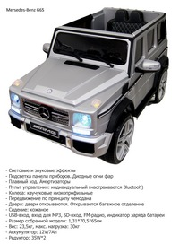 Электромобиль Mercedes Benz G65 (2-7 лет) серебристый матовый (263851)