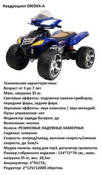 Электроквадроцикл RiverToys Е005КХ-А от 3 лет (свет, звук, синий, кожа) (266147)