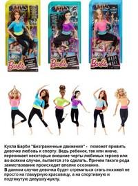 """Barbie® куклы из серии """"безграничные движения"""" в ассортиментеdhl81 (267910)"""