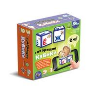 """Выдувка. Кубики говорящие """"Алфавит"""" 9 эл (8 см) арт.01571 (268154)"""