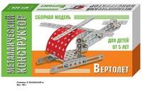 """Конструктор металлический """"Вертолет"""" арт.01560 (268309)"""