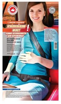 Фэст приспособление фэст ремня безопасности для беременных (272348)