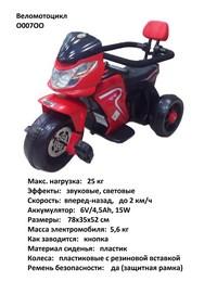 Электромотоцикл-велосипед RiverToys О777ОО от 1 года (красный) (272539)