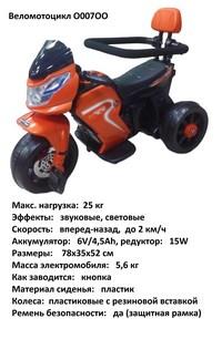 Электромотоцикл-велосипед RiverToys О777ОО от 1 года (оранжевый) (272540)