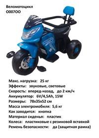 Электромотоцикл-велосипед RiverToys О777ОО от 1 года (синий) (272541)