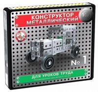 Конструктор металлический для уроков труда №1 130 эл (284962)